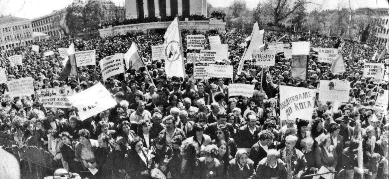1996 Протестен митинг против инфлацията и обедняването